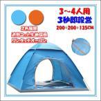 3〜4人用 防水 ワンタッチテント キャンプ 紫外線防止 ポップアップ ビーチ サンシェード アウトドア レジャー ドーム型 人気 安い 海 災害対策