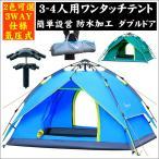 3〜4人用 防水  キャンプ テント 3way ワンタッチテント 紫外線防止 ポップアップテント ビーチテント