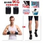 足首 重り 筋 トレ リストウェイト アンクルウェイト 1.0kg 調整可能 手足兼用 2個組 手首 アーム 腕  エクササイズ 体幹トレーニング フィットネス ダイエット