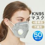 N95マスク KN95マスク 50枚 不織布マスク ますく ウイルス 呼吸弁付き 花粉症対策 高性能 5層 男性用 女性用 送料無料 PM2.5対応