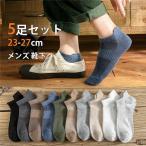 ソックス メンズ 靴下 5足セット くるぶし カラー 通学 おしゃれ 夏用 ショート 蒸れない 通勤 スニーカー 抗菌 防臭 快適 無地 送料無料