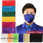 マスク サテンマスク シルク素材 プリーツ サテン生地 布マスク 洗える 男女兼用 耳が痛くなりにくい 無地 ますく 27msk02