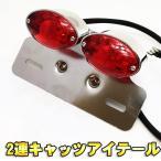 バイク テールランプ キャッツアイ LED テールランプ 2連 ウインカー付(シルバー・ブラック)モンキー/エイプ/マグナ/SR/TW/エストレア
