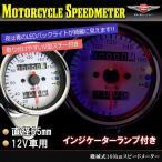 バイク用 スピード メーター カスタム 3連LED インジゲーターランプ付 ホワイトパネル 機械式汎用160km モンキー TW エストレアSR 等