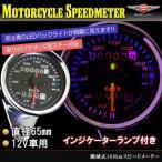バイク用 スピード メーター カスタム 3連LED インジゲーターランプ付 ブラックパネル 機械式汎用160km モンキー TW エストレアSR 等