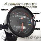 バイク用 スピード メーター カスタム 3連LED  ブラックボディー・ブラックパネル 機械式汎用160km モンキー TW エストレアSR 等