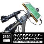 バイク 自転車用 マウント エクステンド チャージャー 2600mAh バッテリー スマホ 充電器 UW-2200EA ナビ