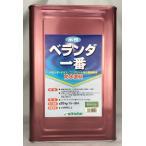 日本特殊塗料 ベランダ一番(アクリルエマルジョン 20kg)取り寄せ