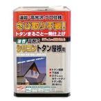 (取寄)さび取り不要!高耐久シリコントタン屋根用 14kg 色選択(赤さび・チョコレート・こげ茶)