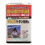 (アウトレット) ニッペ さび取り不要!高耐久シリコントタン屋根用  14kg こげ茶(ブラックチョコ)