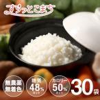 こんにゃく米 乾燥 無農薬 1ヶ月トライアルセット 60