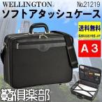 ビジネスバッグ メンズ 50代 40代 30代 20代 おしゃれ アタッシュケース ソフト ブリーフケース 45cm A3 鞄 WELLINGTON 21219
