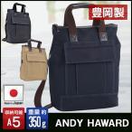 ショルダーバッグ メンズ 斜めがけ 縦型 リュックサック 手提げバッグ 手提げかばん 日本製 通勤 男性 鞄 カバン A5 ANDY HAWARD 26617