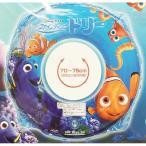 ディズニー ファインディングドリー 50cm 浮輪 浮き輪 うきわ ウキワ キャラクター ロープ付き プールや海水浴に 女の子 男の子 子供用 子ども用 こども用