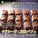 ダイエット食品 お菓子 置き換え 低糖質 スイーツ チ