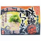 広島ますや味噌のとんこつみそラーメン 生ラーメンセット4食セット