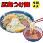 ラーメン 生麺 辛い ご当地ラーメン 広島つけ麺 美味しい 激辛 生ラーメン 4食セット メール便 簡易パッケージ ポイント消化