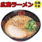 ご当地ラーメンお取り寄せ 広島ラーメン こってり醤油豚骨味ラーメン 生ラーメンセット 4食 簡易パッケージ