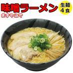 広島ますや味噌のとんこつみそラーメン 生ラーメン 4食セット 簡易パッケージ