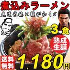 PS4 龍が如く6コラボ 尾道新名物「米徳」の肉鍋の煮込みラーメン 生ラーメンセット3食入り オリジナルポストカード1枚付き お取り寄せグルメ