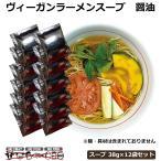 ビーガン食品 ビーガンラーメン ヴィーガン 食品 ラーメン スープ しょうゆ 醤油 12袋 セット ベジタリアン スープ 国産