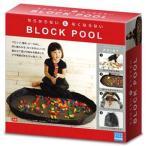 ダイヤブロック ブロックプール ブロック 積木 積み木 つみき ビーズなどのお片づけが簡単になるプレイマット コンパクト収納専用バック付 おもちゃ 知育玩具