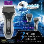 水洗いOK 3枚刃 電気シェーバー メンズ Allan's ウォッシャブルトリプルブレードシェーバー 電動髭剃り ひげ剃り ひげそり ヒゲ剃り ヒゲそり