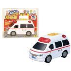 救急車 おもちゃ おしゃべりピカピカ救急車