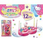 ショッピングハローキティ キティちゃん おもちゃ ミニミニさかなつりゲーム 魚釣り ハローキティ サンリオ 知育玩具