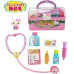 ショッピングキティ キティちゃん おもちゃ お医者さんごっこかばん お医者さんセット ハローキティ サンリオ 知育玩具