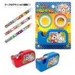 妖怪ウォッチ テープカッター&テープセット テープのデザインは3種類 ジバニャン ウィスパー グッズ 文房具 事務用品 おもちゃ 知育玩具