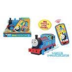 ショッピングトーマス トーマス おもちゃ 玩具 赤外線コントロール 機関車トーマス 3歳 4歳 知育玩具