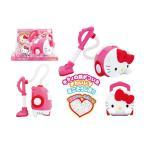 キティちゃん おもちゃ おてつだいそうじき おままごと遊び 掃除機のおもちゃ 知育玩具
