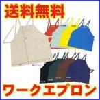 ワークエプロン 大人用 業務用エプロン 作業用 全9色 ポケット付 男性用 女性用 メンズ レディース