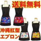 沖縄 紅型(びんがた)デザインポケット付きエプロン 選べる全4色 おしゃれでかわいい 黒