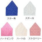 幼児が本当に一人でかぶれる柄物三角巾 全6色 日本製 子供用 子ども用 こども用 キッズ用 男の子用 女の子用 クッキング 小学生・幼稚園・保育園など
