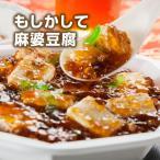 本物そっくりスイーツ もしかして麻婆豆腐 マーボー豆腐