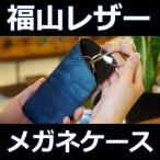 福山レザー メガネケース リュネット 眼鏡ケース めがねケース メガネ入れ 男女兼用 メンズ レディース 紳士用 男性用 女性用 青色 ブルー 革製品