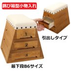 卓上小物入れ おしゃれ ケース 木製 桐箱 小物収納 雑貨 桐製 おもちゃ箱 裁縫箱  跳び箱型 引出し ナラ 幅18.5cm 鍵 TOBIcoBACO トビコバコ とびこばこ
