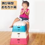 おもちゃ箱 おしゃれ 木製 収納ボックス 収納ケース 座れる 軽い 桐箱 オモチャ箱 跳び箱型 トリコロ 幅34cm インテリア TOBIcoBACO トビコバコ とびこばこ