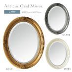 アンティーク調 オーバル ミラー フレーム (Lサイズ・3カラー) 37.5cm×47.5cm (壁掛け用金具付き) 「ANCIENT MIRROR」 額縁 鏡 ウォールミラー 壁掛け丸型