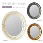アンティーク調 オーバル ミラー フレーム (Sサイズ・3カラー) 27.5cm×32.5cm (壁掛け用金具付き) 「ANCIENT MIRROR」 額縁 鏡 ウォールミラー 壁掛け丸型