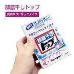 【送料無料】洗剤 部屋干しトップ コンパクト