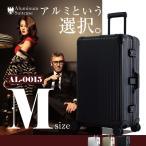ショッピングスーツケース スーツケース 中型 軽量 TSAロック AL-0015 アルミスーツケース