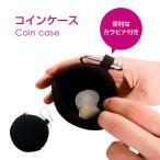 【送料無料】コインケース 便利なカラビナ付き 旅行用品 旅行小物