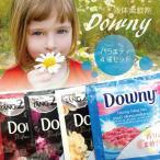 【送料無料】液体柔軟剤 アジアンダウニー Downy 4種セット コンパクト