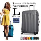 休闲, 户外 - スーツケース 人気 大型 軽量 Lサイズ ファスナー スーツケースキャリー ハードケース TSA キャリーケース ハンガー 1年間保証