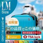 スーツケース 軽量 大型 キャリーケース 無料受諾手荷物サイズ FK1037-1