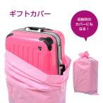 Yahoo!スーツケースと旅行かばんの夢市場【スーツケース同時購入限定】大切な方への心を込めた贈り物に。プレゼント包装【Gift Wrapping】【ラッピング】【お祝い】