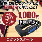 1,000円ポッキリ!! 送料無料  電子はかり 旅行かばん 備品 小物